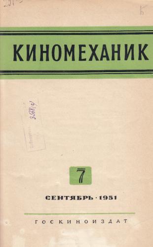 Киномеханик №7 1951 год