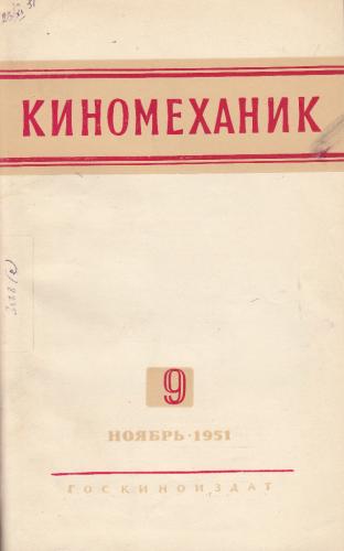 Киномеханик №9 1951 год