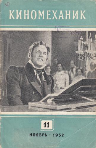 Киномеханик  №11 1952 г