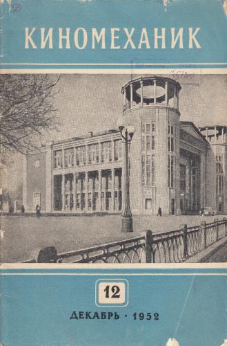 Киномеханик  №12 1952 г