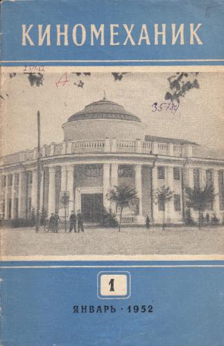 Киномеханик  №1 1952 г