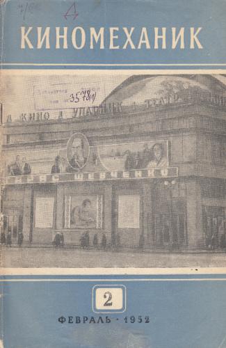Киномеханик  №2 1952 г