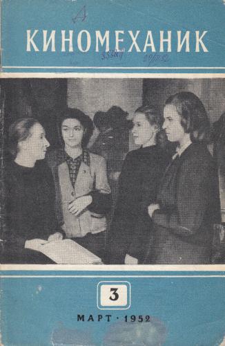 Киномеханик  №3 1952 г