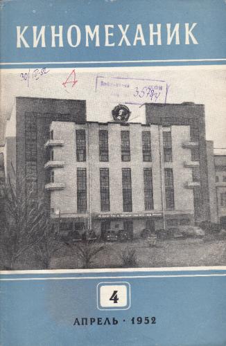 Киномеханик  №4 1952 г
