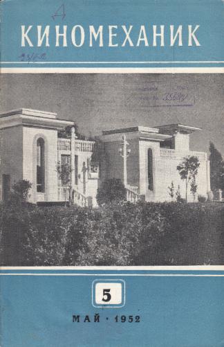 Киномеханик  №5 1952 г