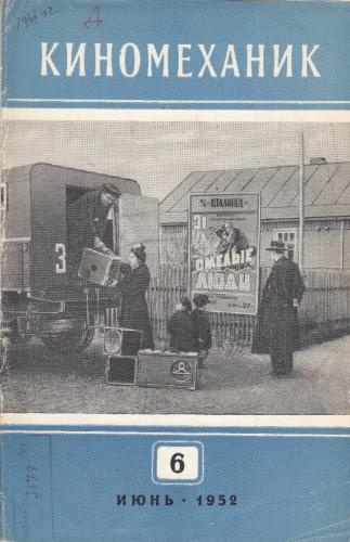 Киномеханик  №6 1952 г