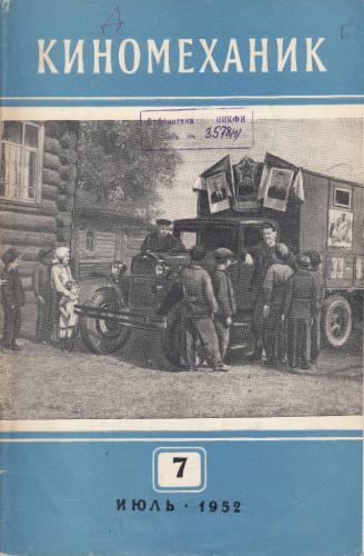 Киномеханик  №7 1952 г