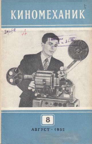 Киномеханик  №8 1952 г