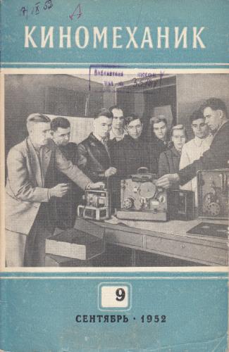 Киномеханик  №9 1952 г