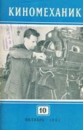 Киномеханик №10 1953 г
