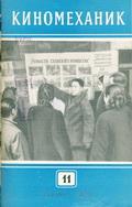 Киномеханик №11 1953 г