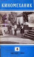 Киномеханик №8 1953 г