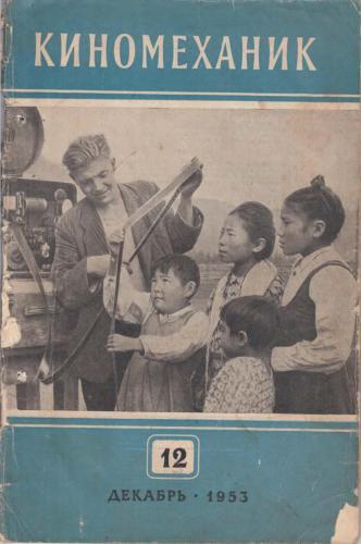 Киномеханик  №12 1953 г.