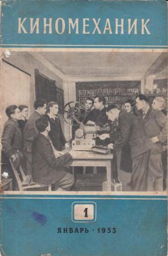 Киномеханик  №1 1953 г