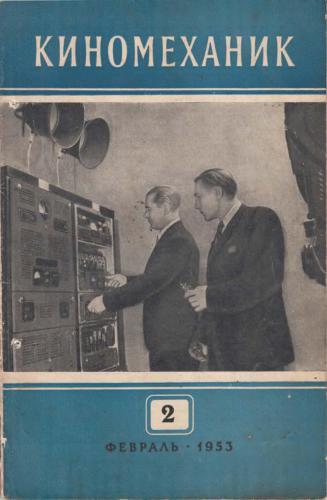 Киномеханик  №2 1953 г.