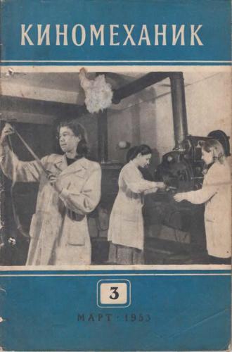 Киномеханик  №3 1953 г.