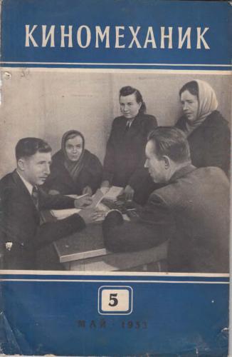 Киномеханик  №5 1953 г.