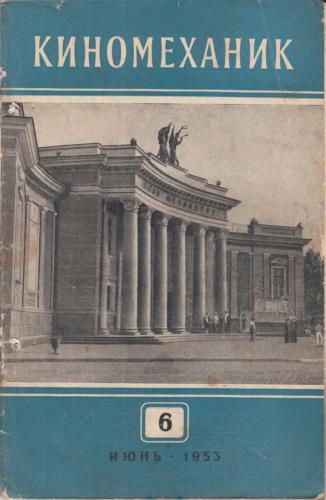 Киномеханик  №6 1953 г.