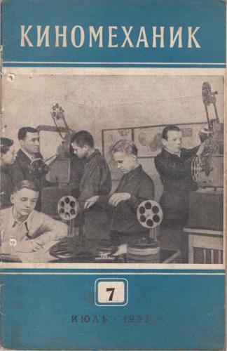 Киномеханик  №7 1953 г.