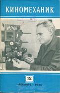 Киномеханик №12 1954 г