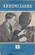Киномеханик №1 1954 г.