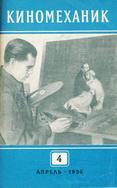 Киномеханик №4 1954 г