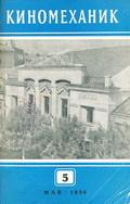 Киномеханик №5 1954 г