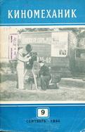 Киномеханик №9 1954 г