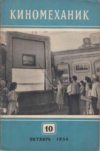Киномеханик  №10 1954 г