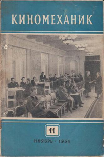 Киномеханик  №11 1954 г