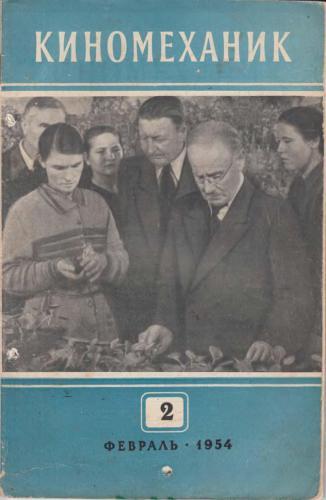 Киномеханик  №2 1954 г