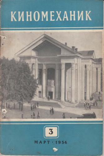 Киномеханик  №3 1954 г