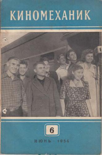 Киномеханик  №6 1954 г