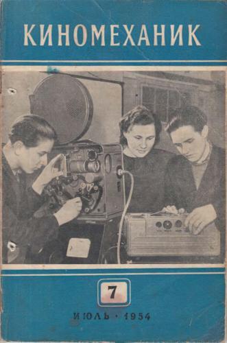 Киномеханик  №7 1954 г