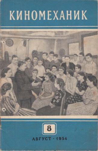 Киномеханик  №8 1954 г