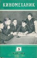 Киномеханик №5 1955 г
