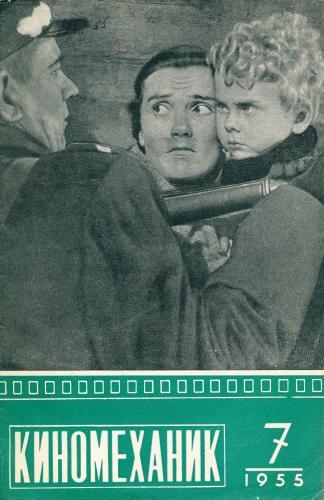 Киномеханик №7 1955 г