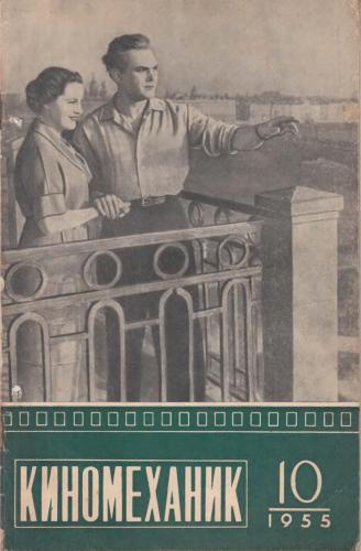 Киномеханик  №10 1955 г