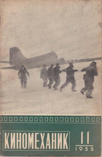 Киномеханик  №11 1955 г
