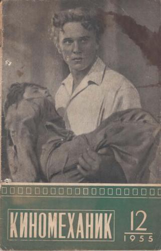 Киномеханик  №12 1955 г