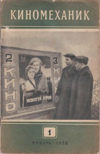 Киномеханик  №1 1955 г