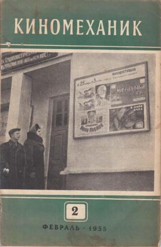 Киномеханик  №2 1955 г