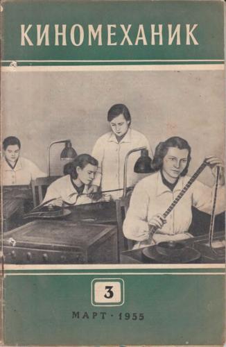 Киномеханик  №3 1955 г