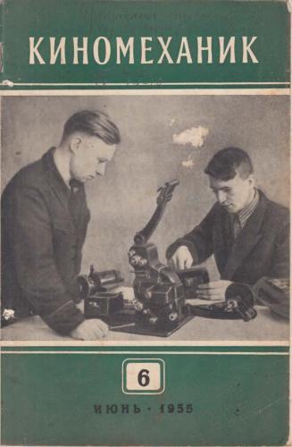 Киномеханик  №6 1955 г