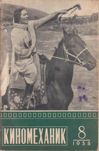 Киномеханик  №8 1955 г