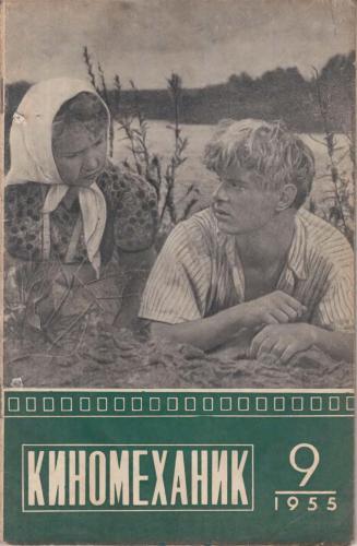 Киномеханик  №9 1955 г