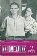 Киномеханик №2 1956 г.
