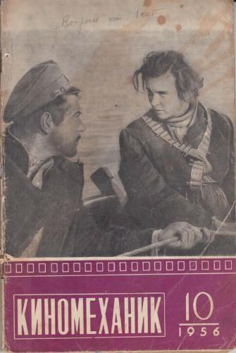 Киномеханик  №10 1956 г