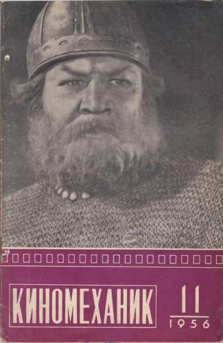 Киномеханик  №11 1956 г