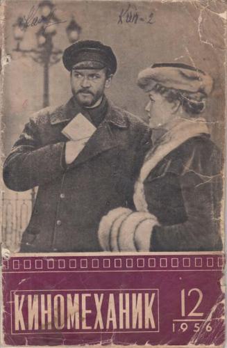 Киномеханик  №12 1956 г